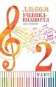 Альбом ученика-пианиста 2 кл. Хрестоматия